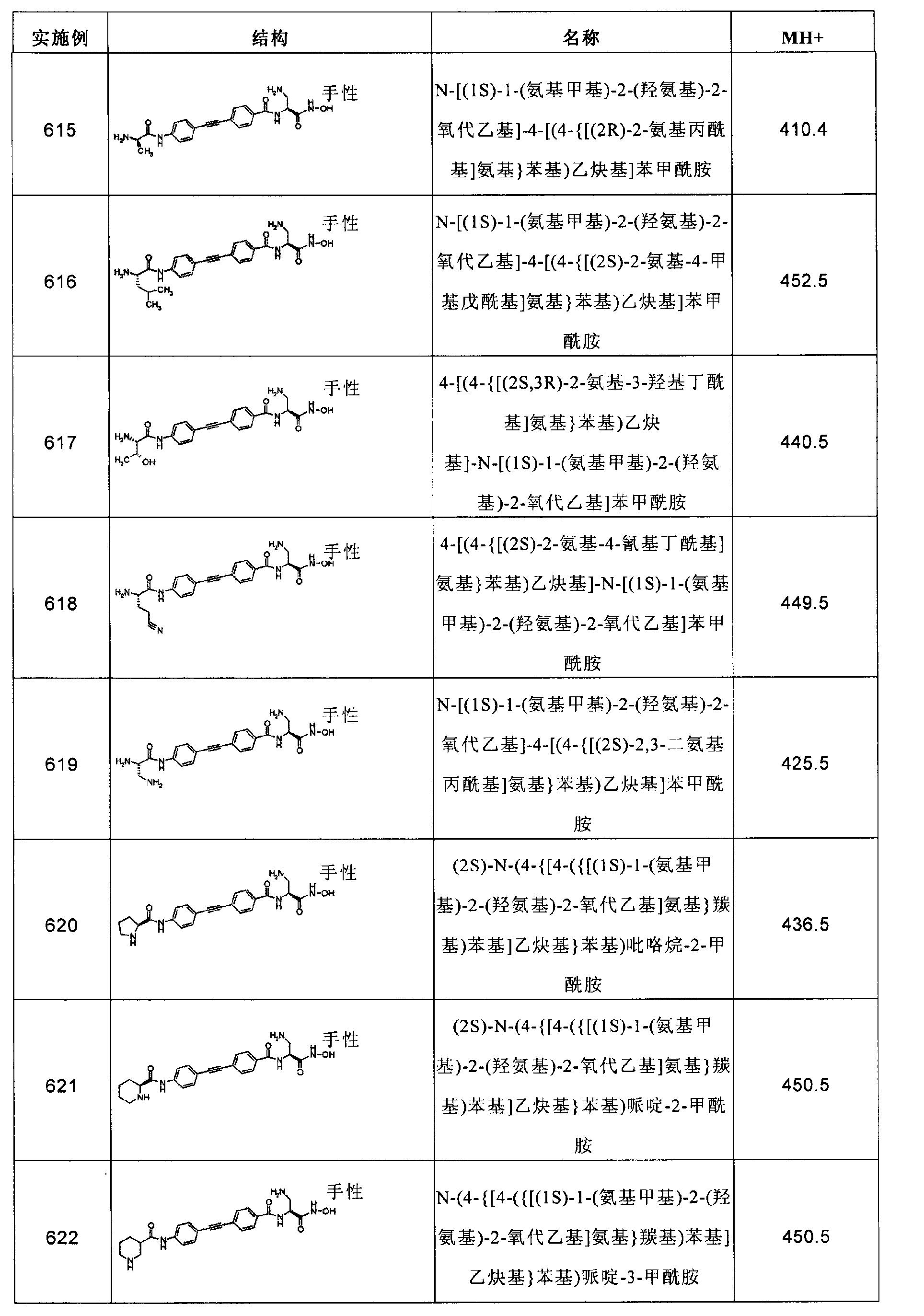 Figure CN102267924AD01971