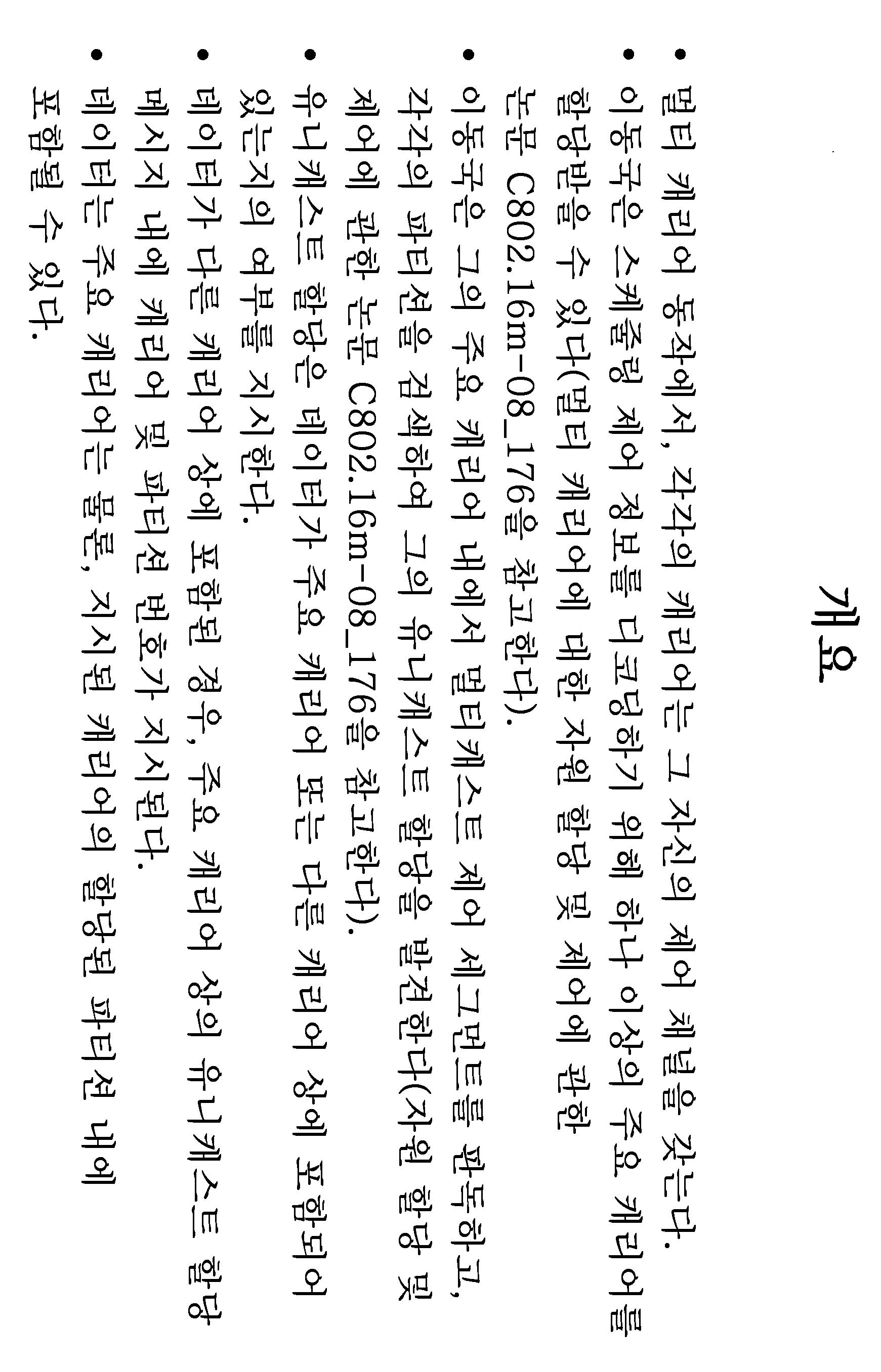 Figure 112016018236900-pat00080