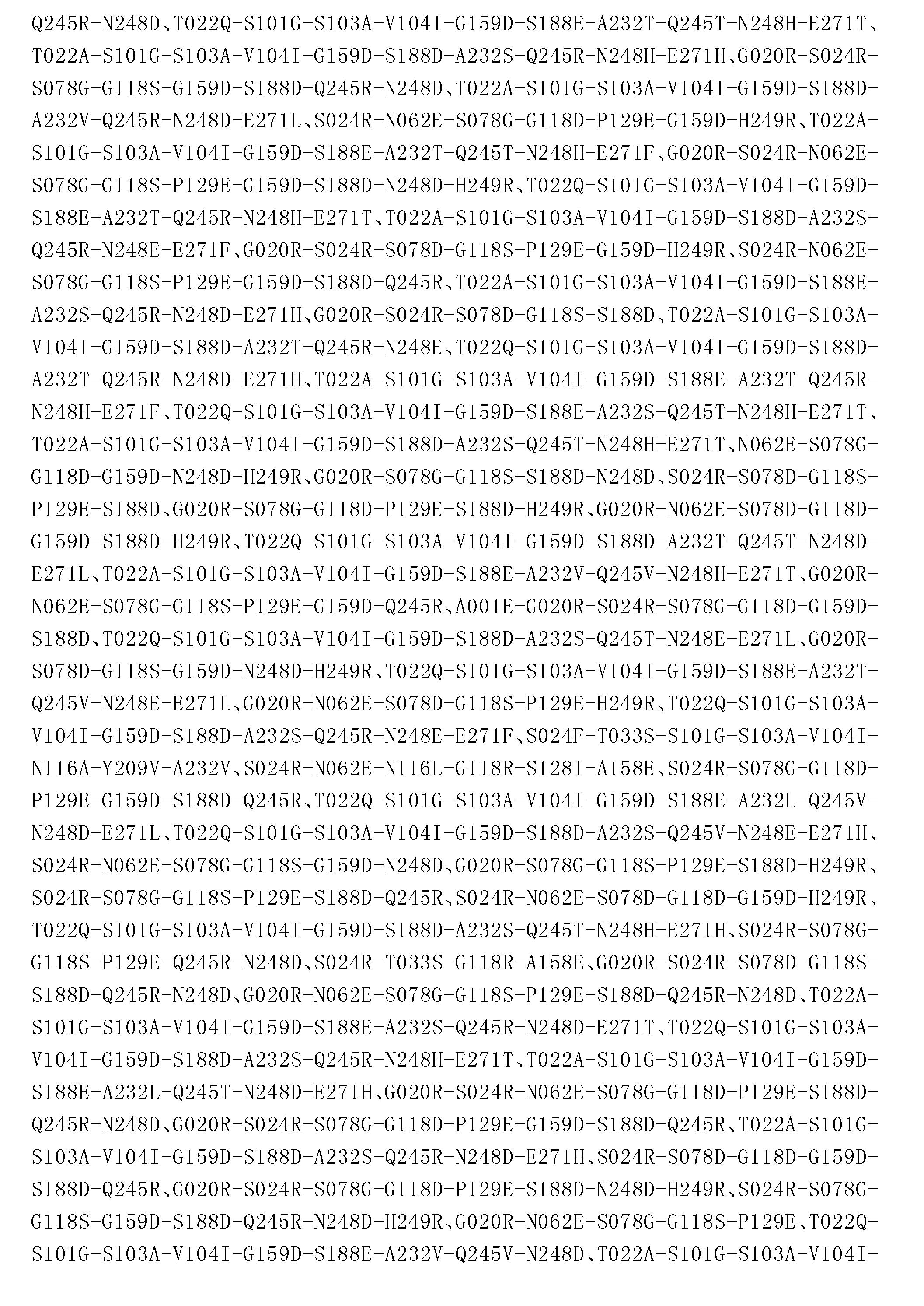 Figure CN103764823BD00361