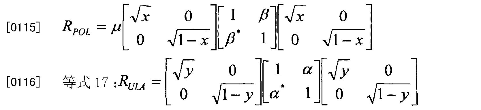 Figure CN102783120BD00132
