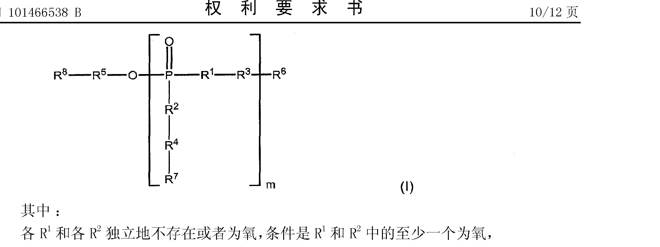 Figure CN101466538BC00111