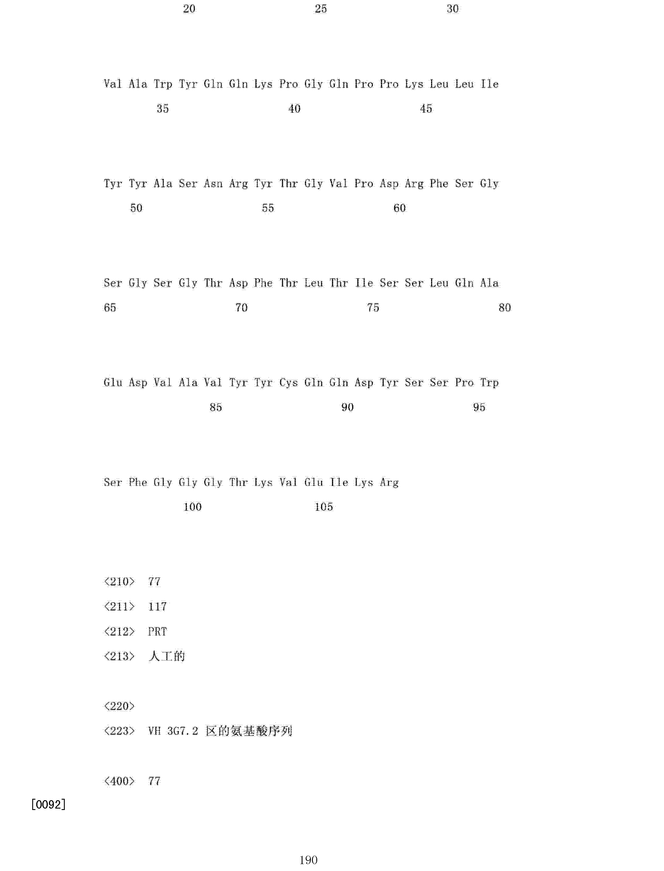 Figure CN103145837AD01901