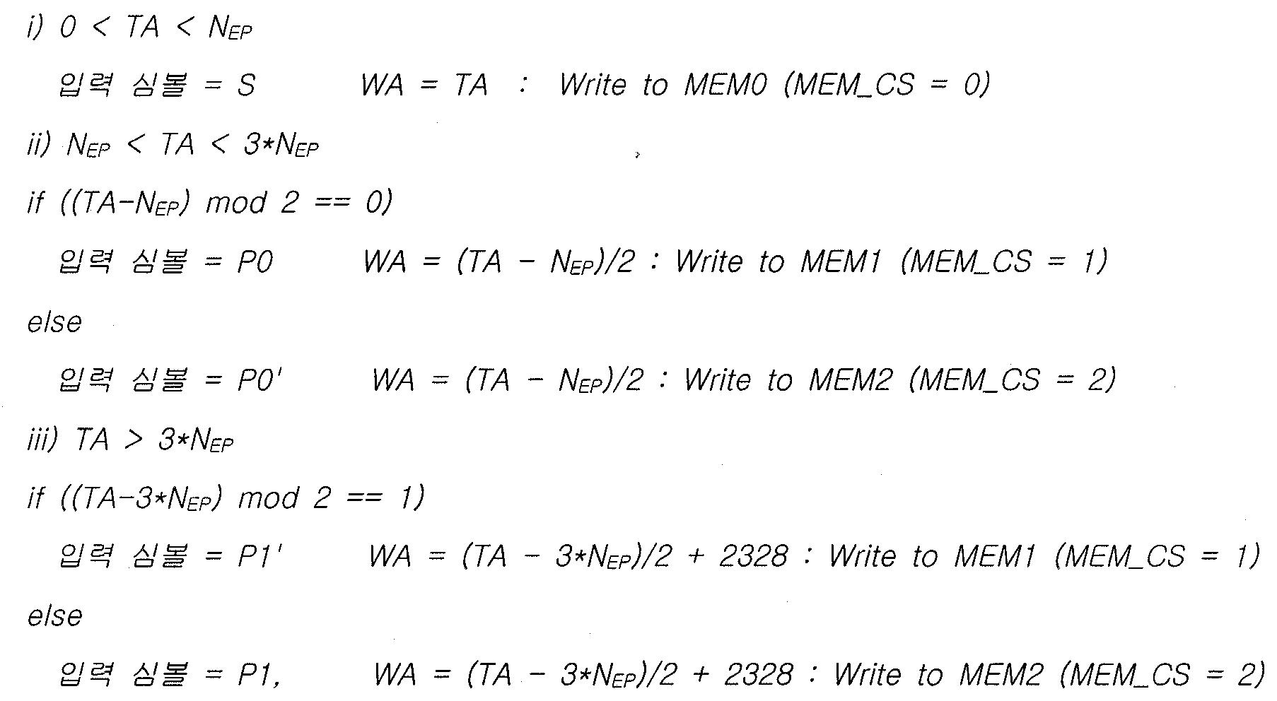 Figure 112004015436984-pat00010
