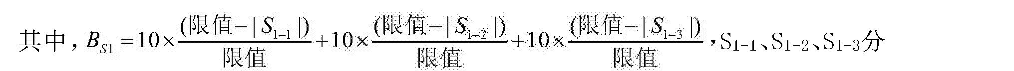 Figure CN105548945AD00041