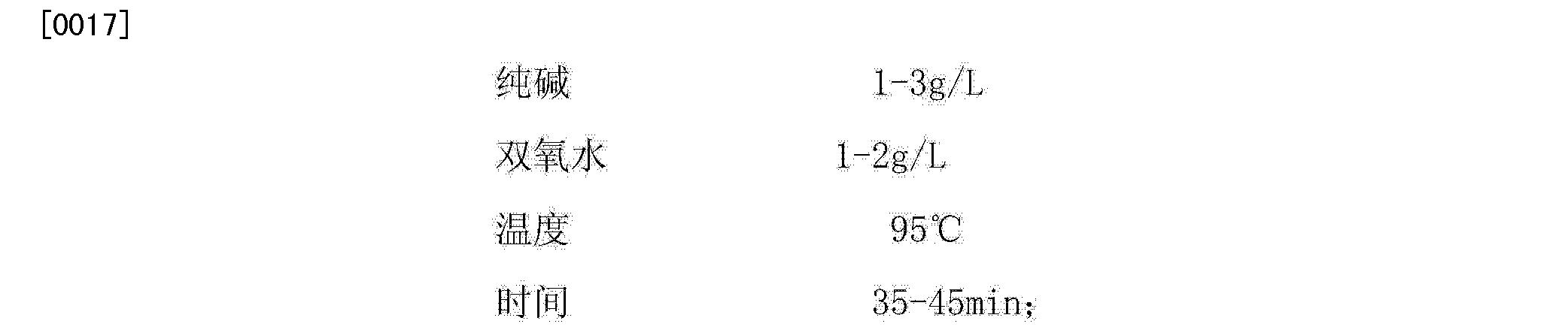Figure CN103046200BD00051