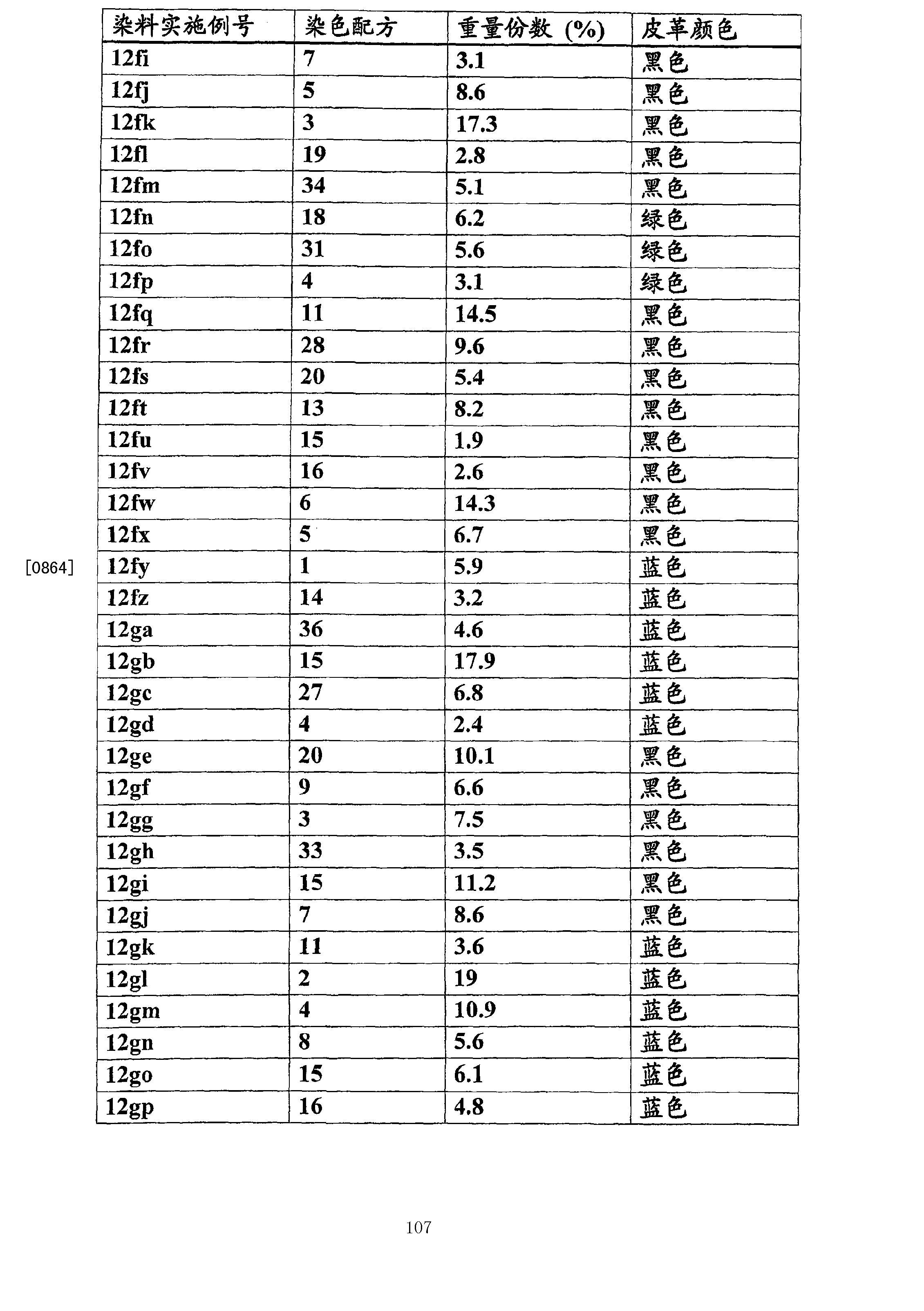 Figure CN101891967BD01071