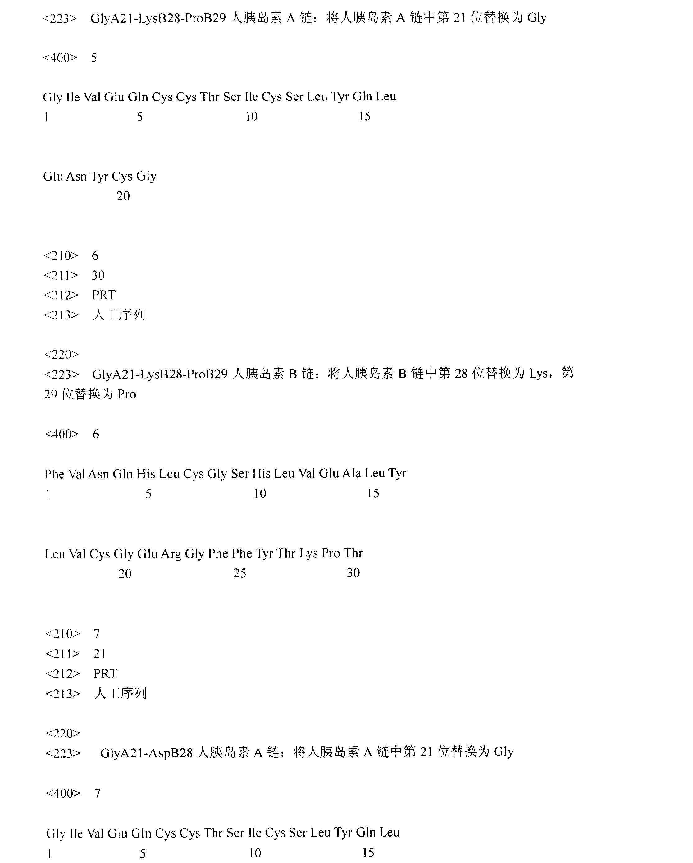 Figure CN102199206BD00171