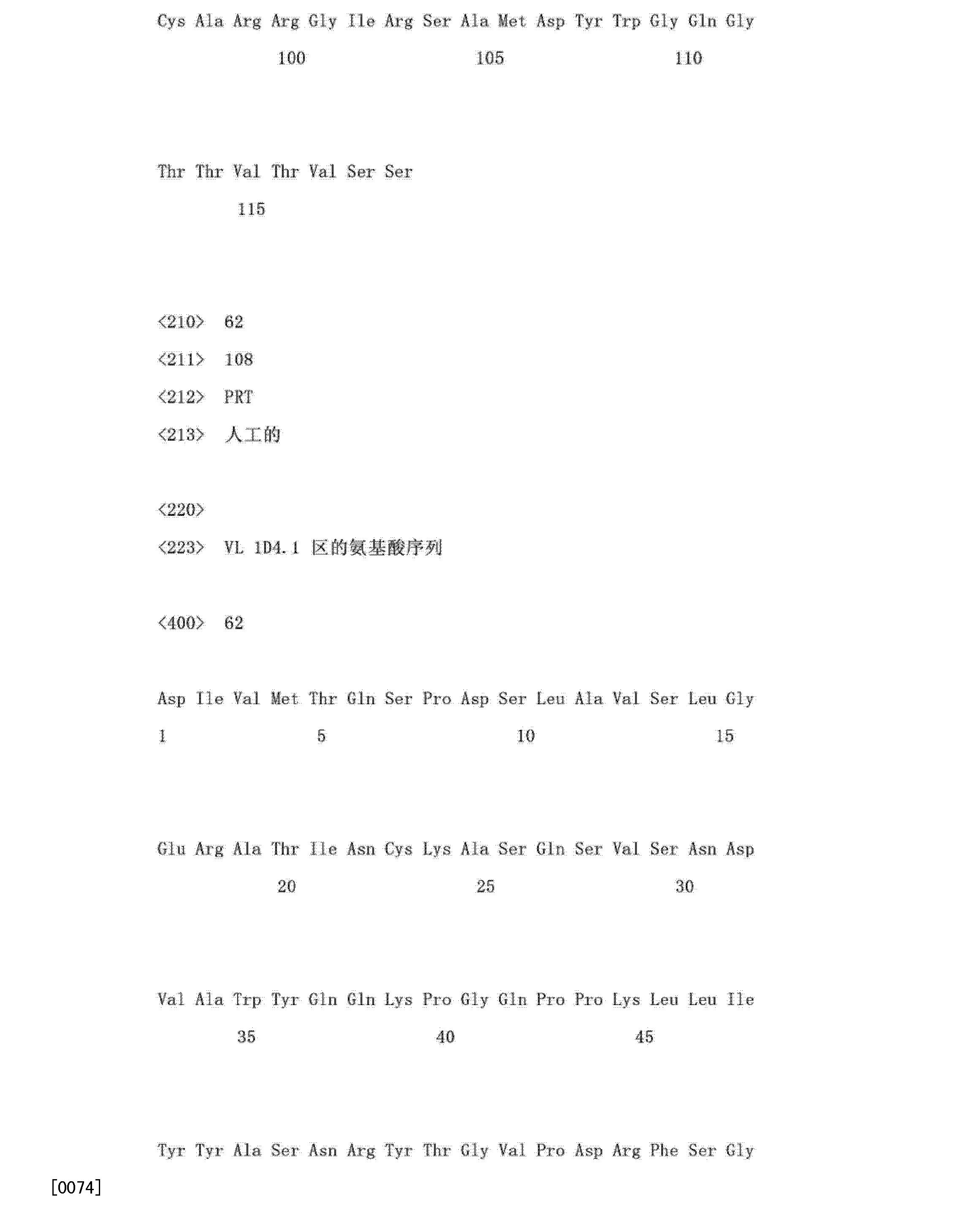 Figure CN103145837AD01721