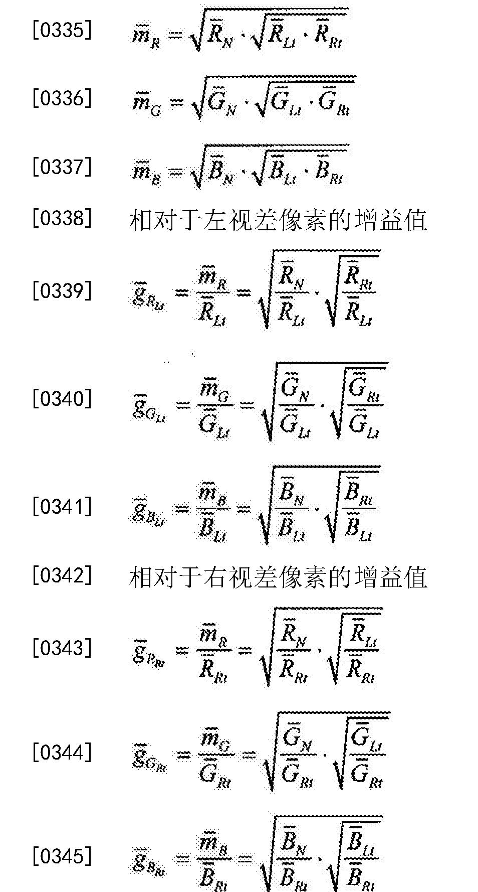 Figure CN104429056BD00283