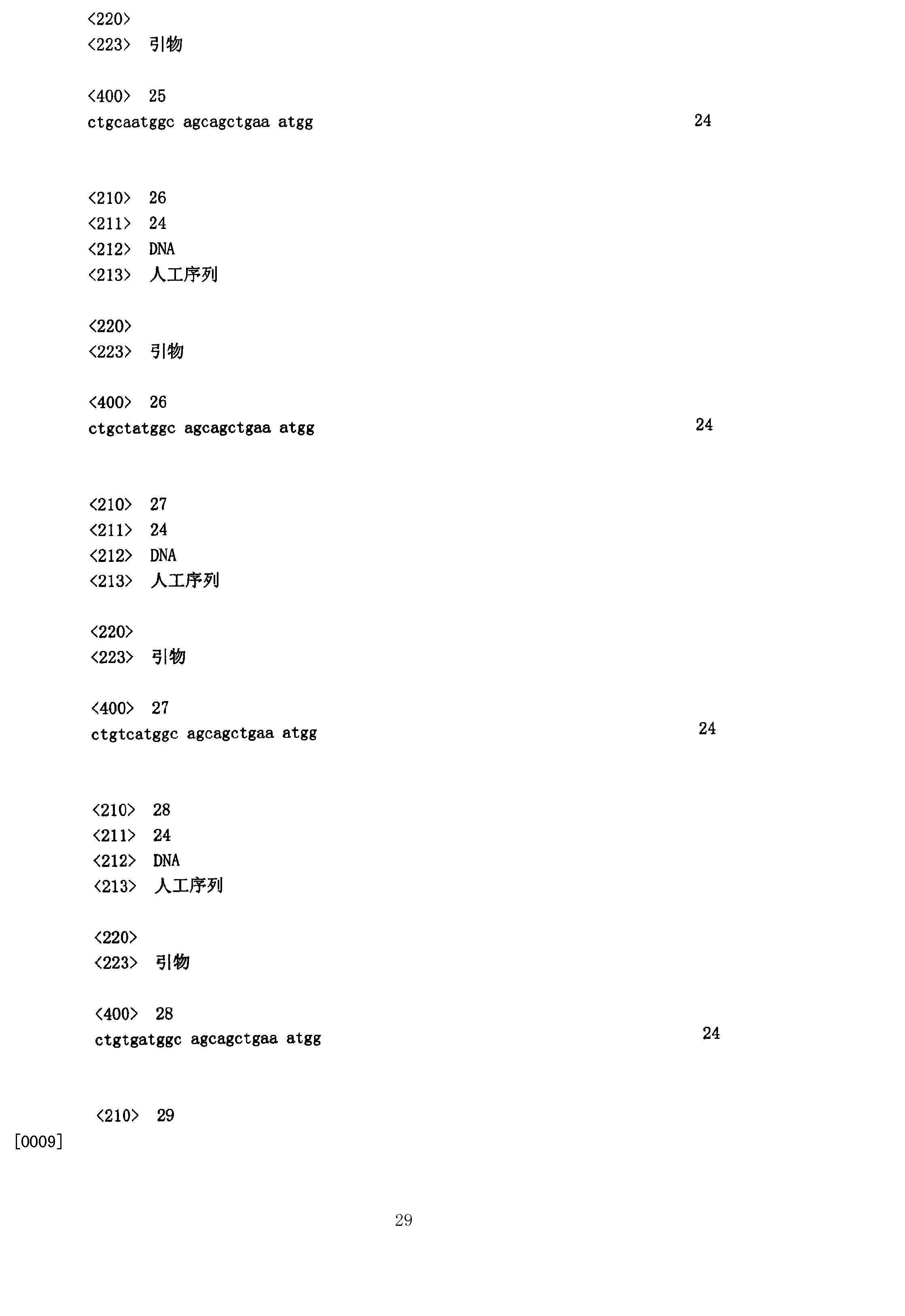 Figure CN101313078BD00291