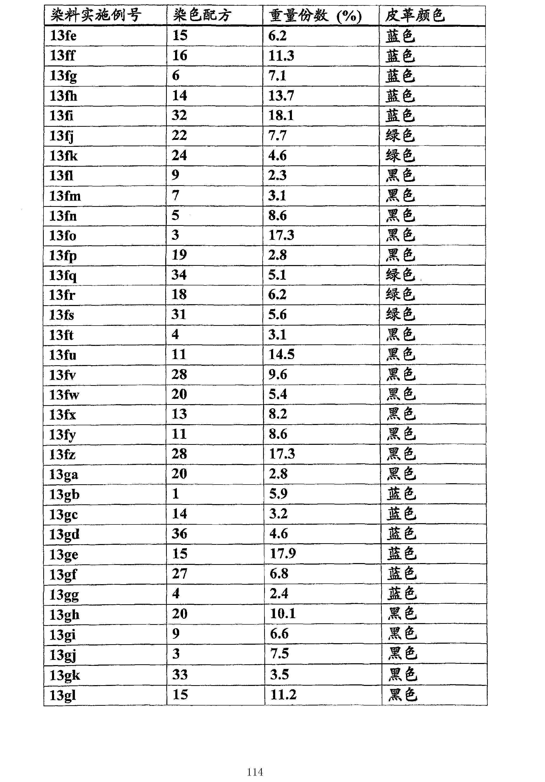 Figure CN101891967BD01141