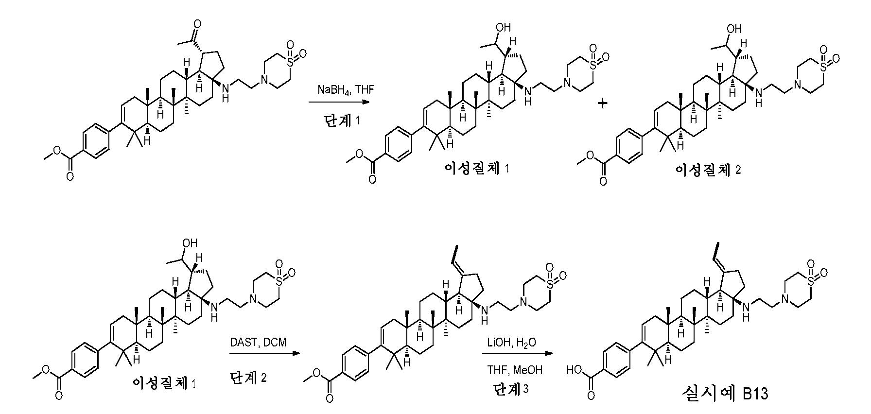 Figure pct00272