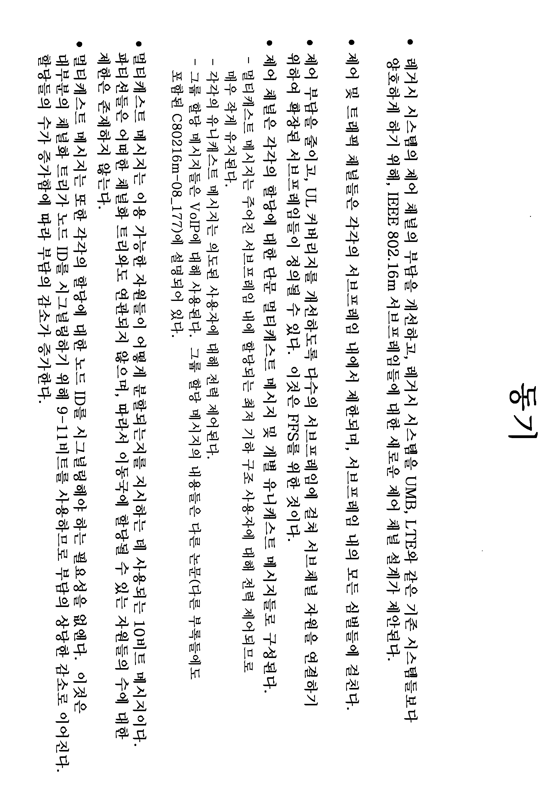 Figure 112014031700415-pat00027