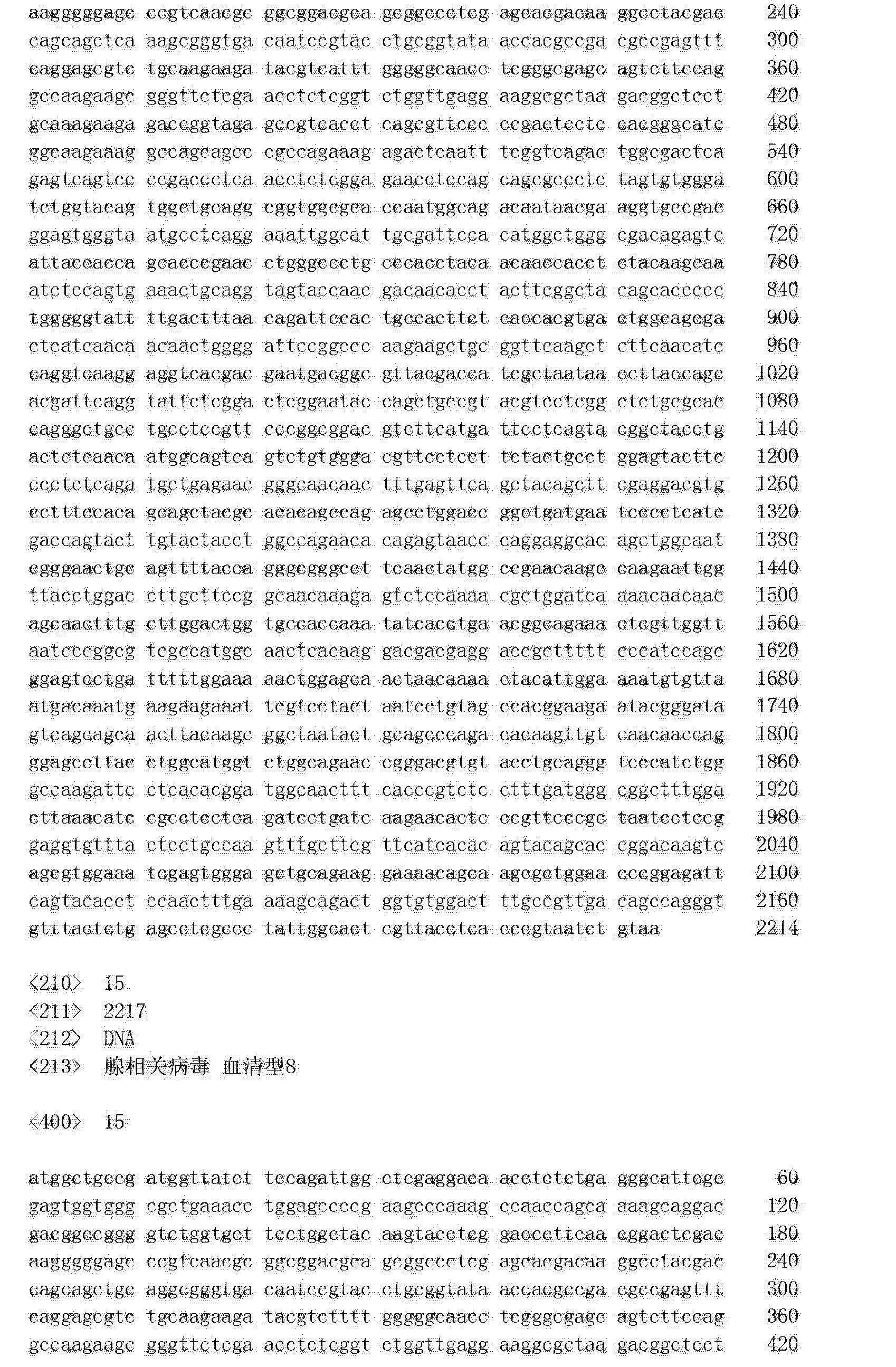 Figure CN102994549AD00571