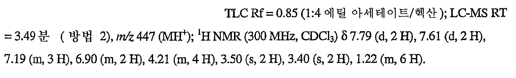Figure 112007082249387-PCT00020
