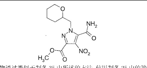 Figure CN101362765BD00581