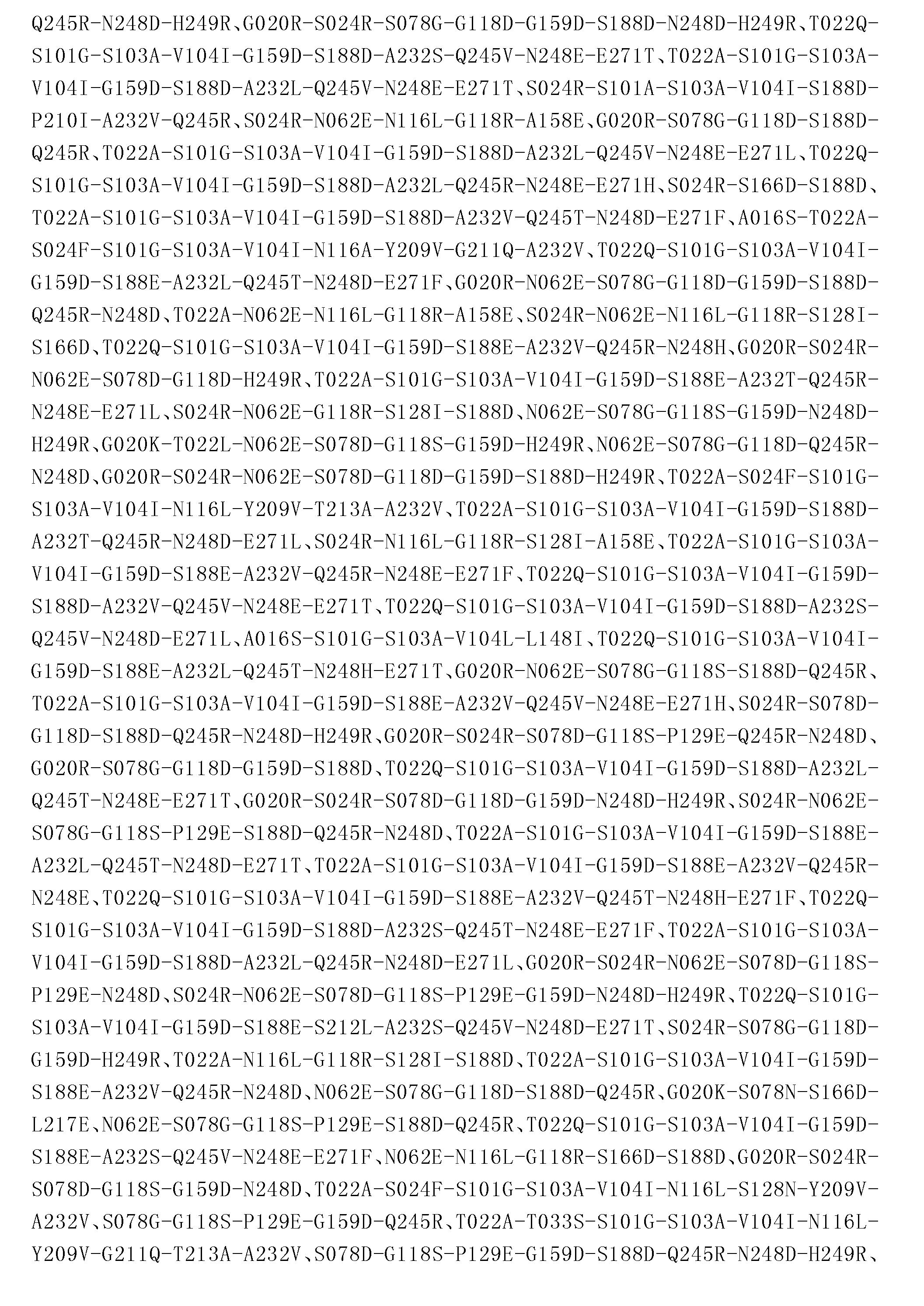 Figure CN103764823BD00411