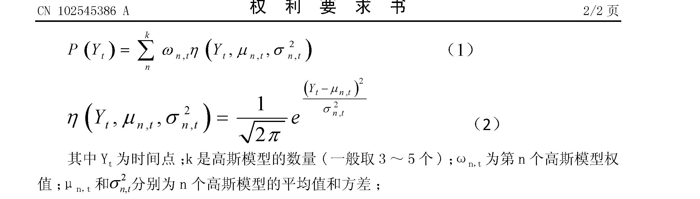 Figure CN102545386AC00031