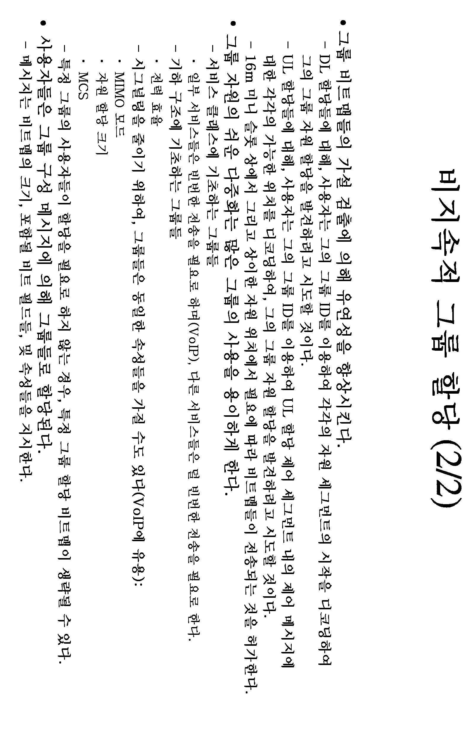 Figure 112016018236900-pat00066