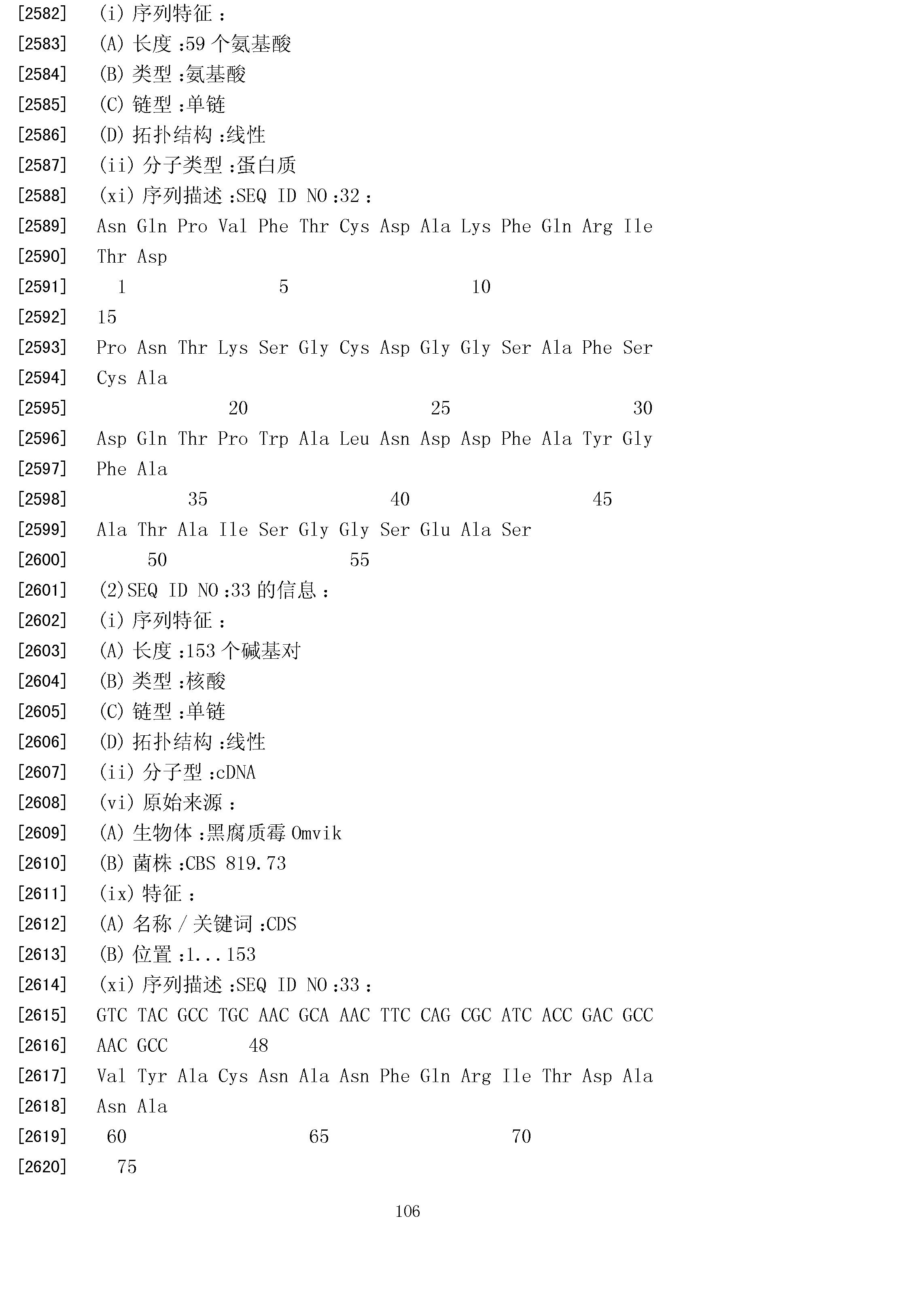 Figure CN102146362AD01061