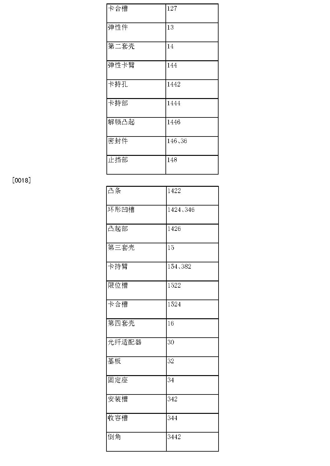 Figure CN103123408BD00061