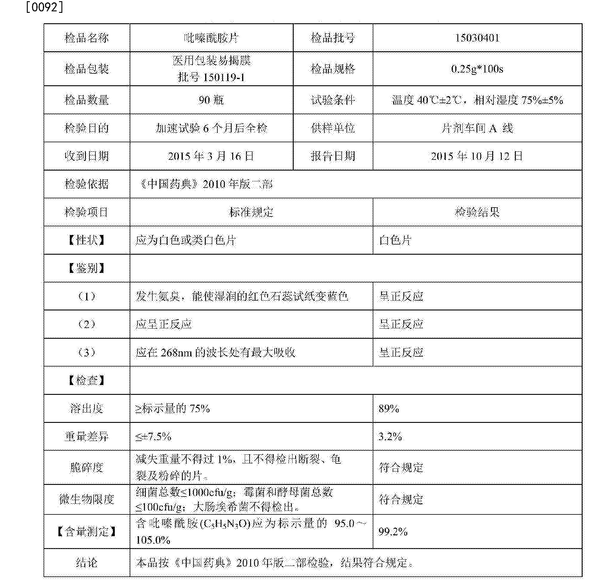 Figure CN105619981AD00111