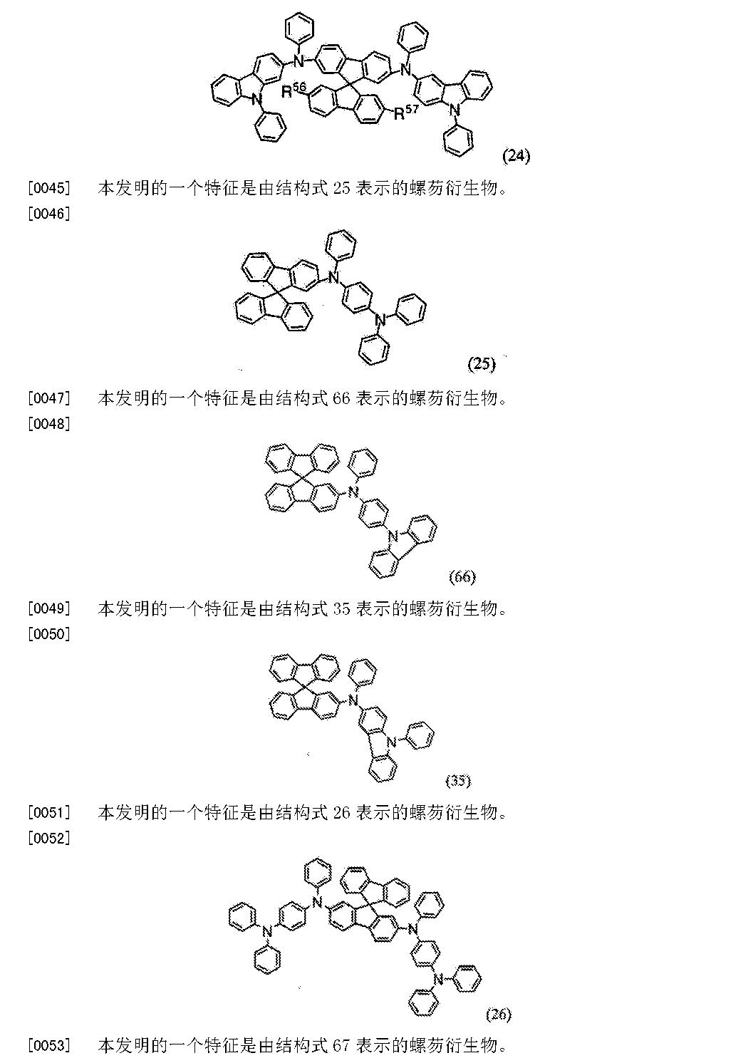 Figure CN103641726BD00111