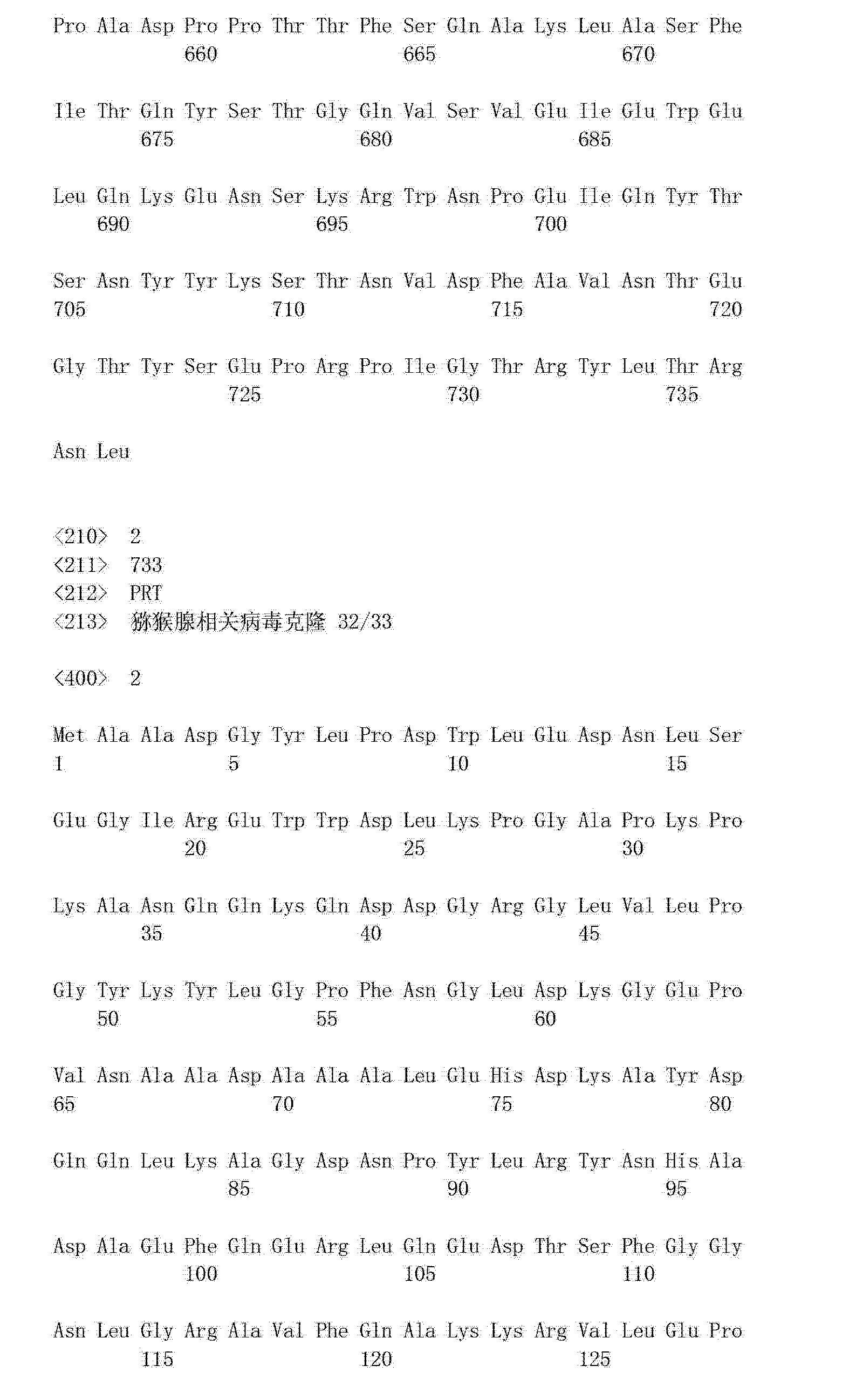 Figure CN102994549AD00351