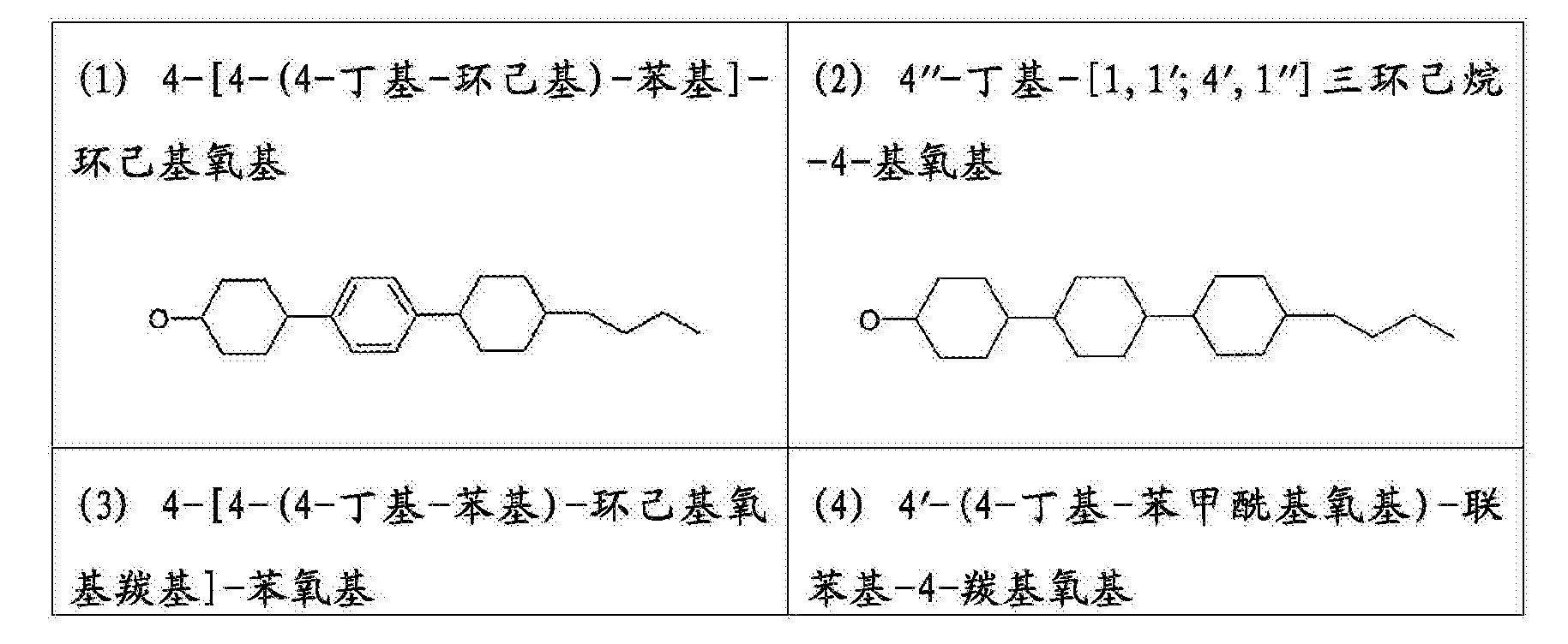 Figure CN105838349AD00651