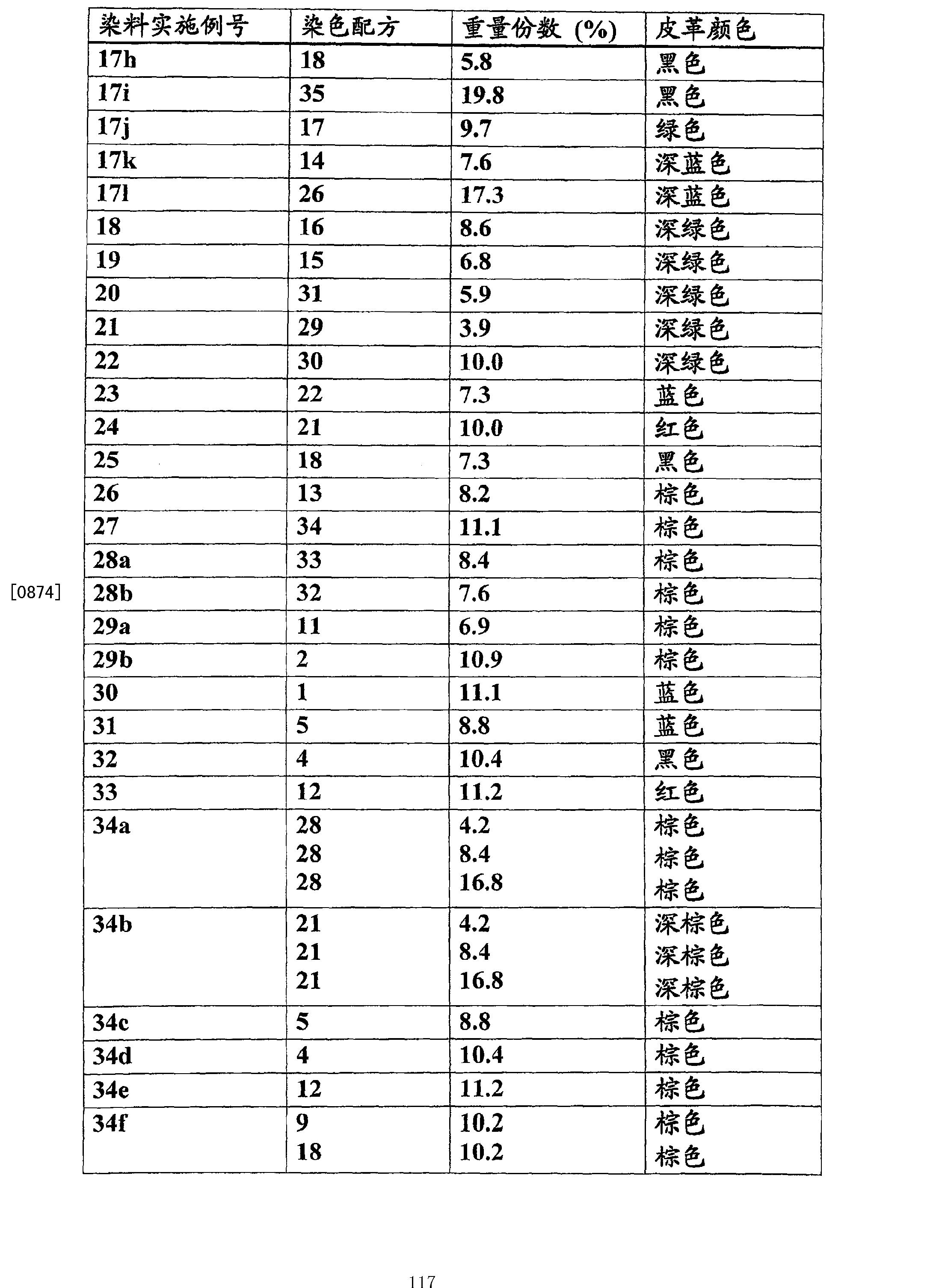 Figure CN101891967BD01171