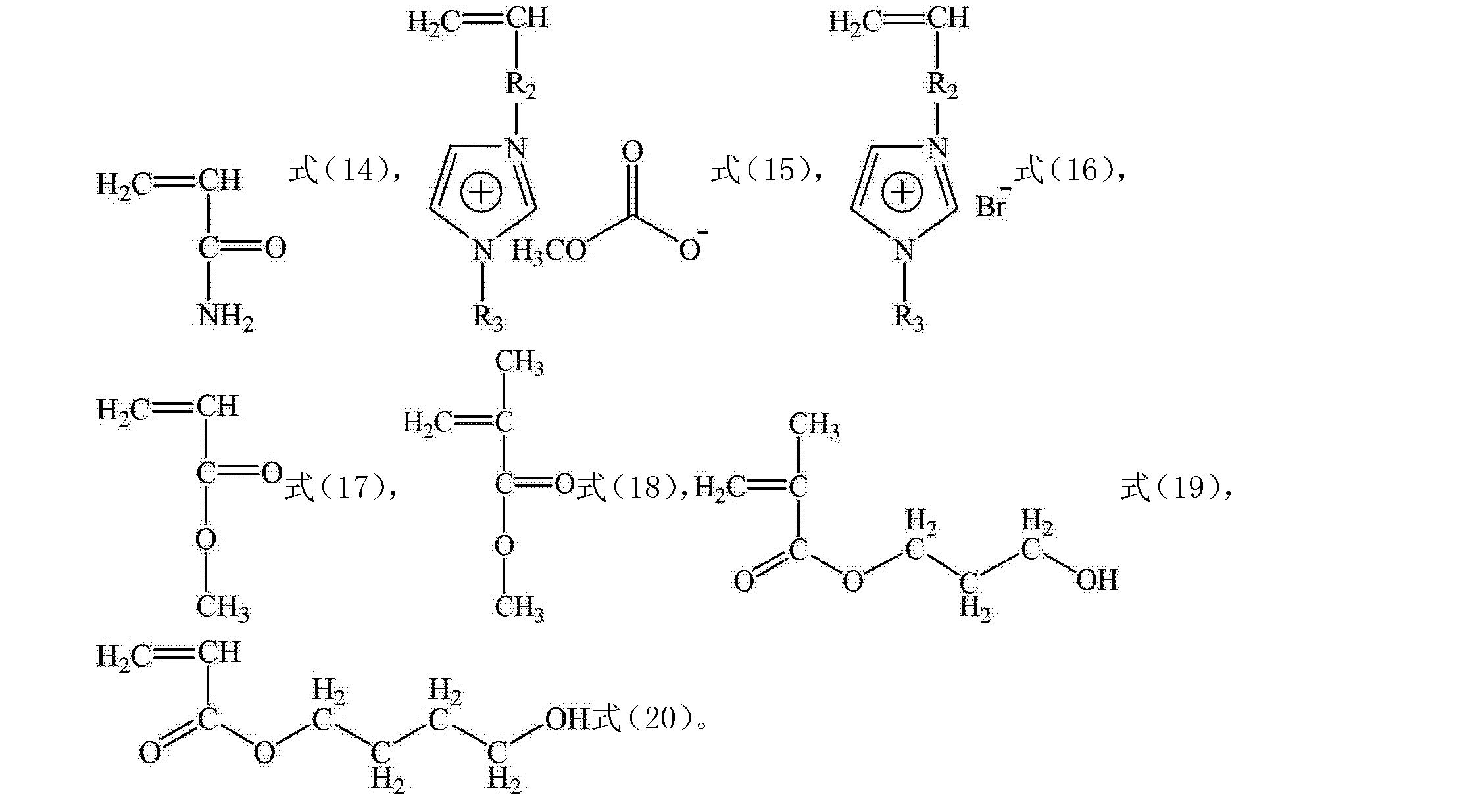 Figure CN103570865AC00041