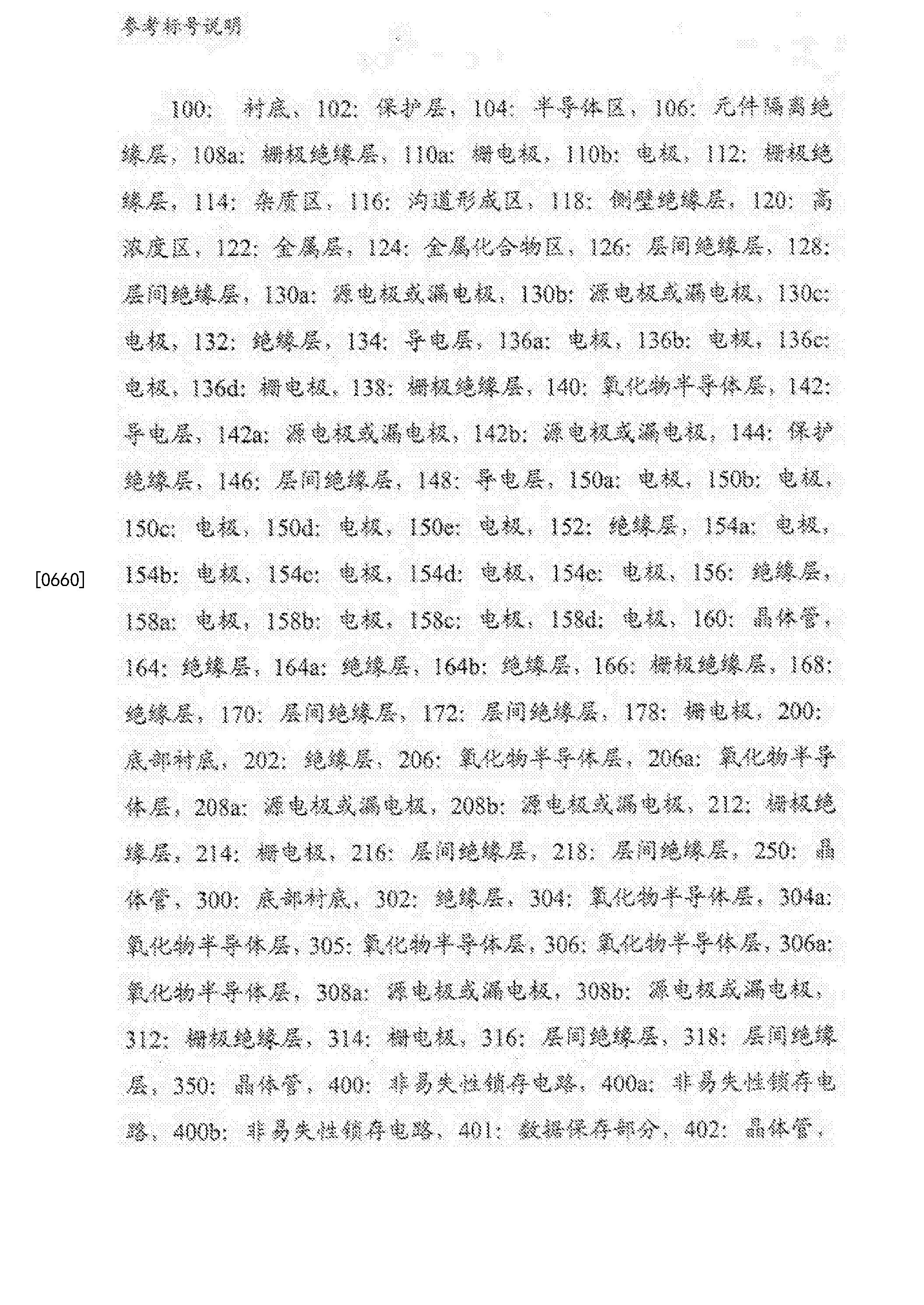 Figure CN104658598BD00691
