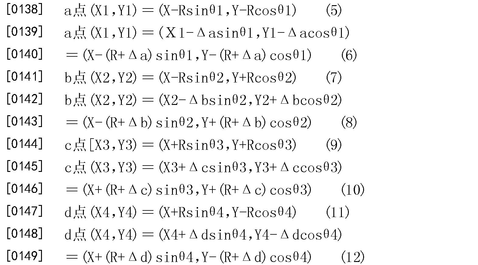 Figure CN104867856BD00173