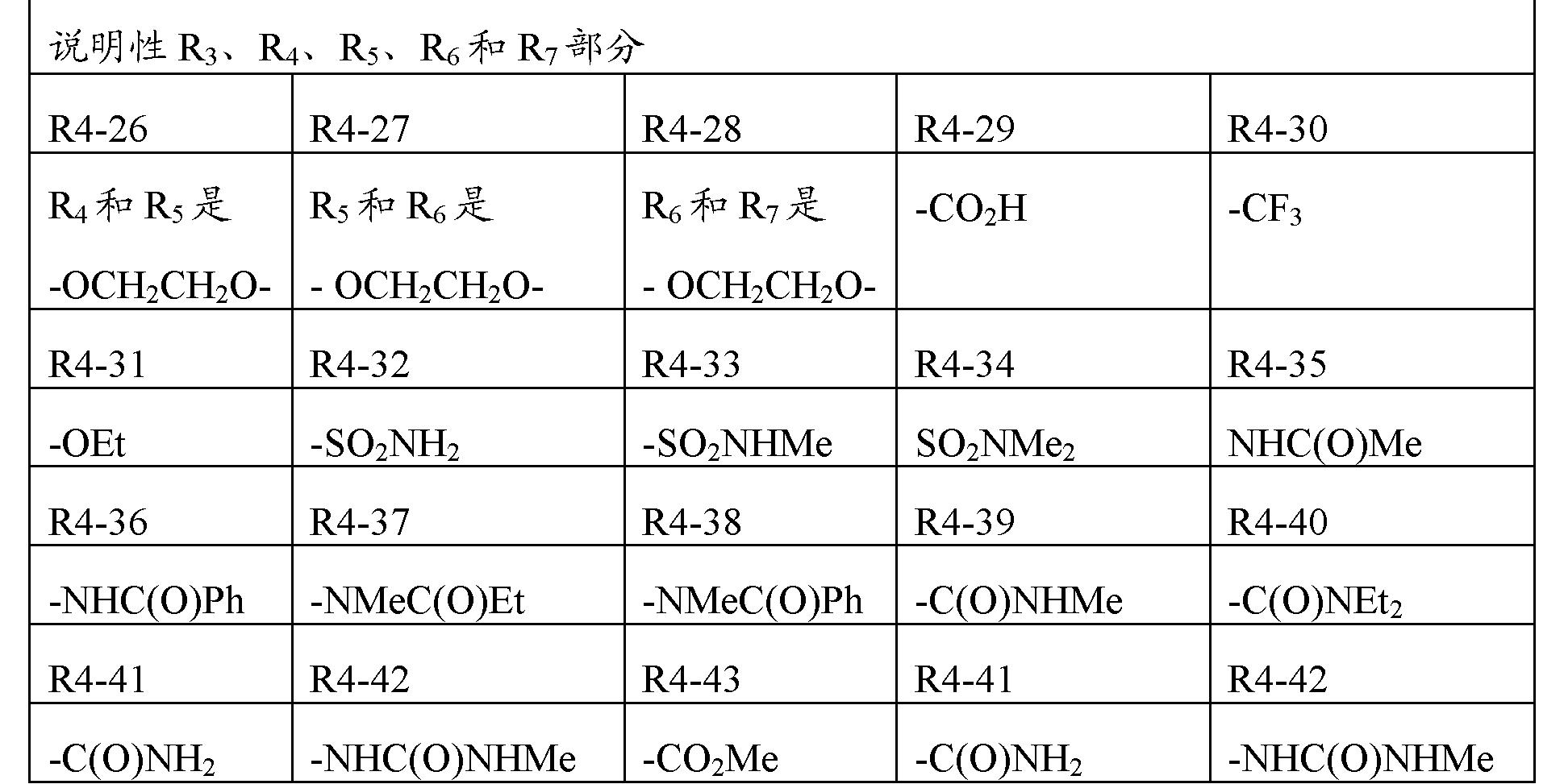 Figure CN102448458BD00771