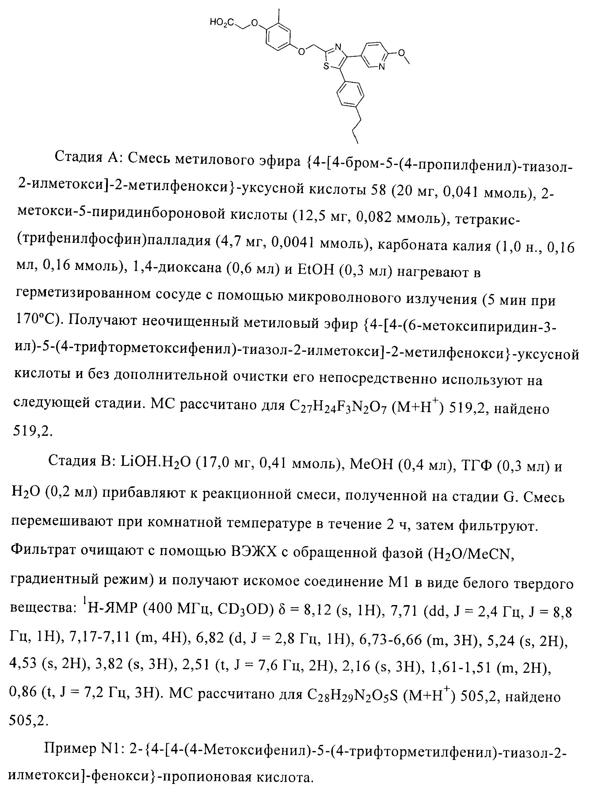 Figure 00000085