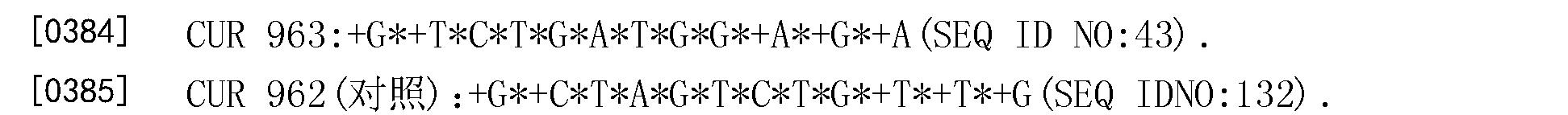 Figure CN102933711BD00531
