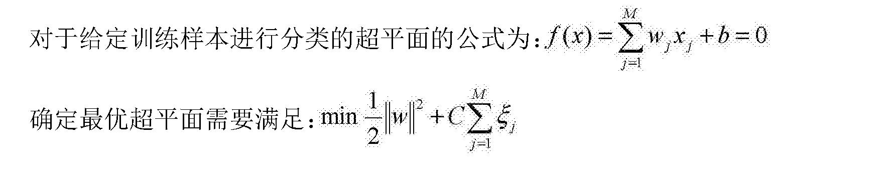 Figure CN104008399BC00021