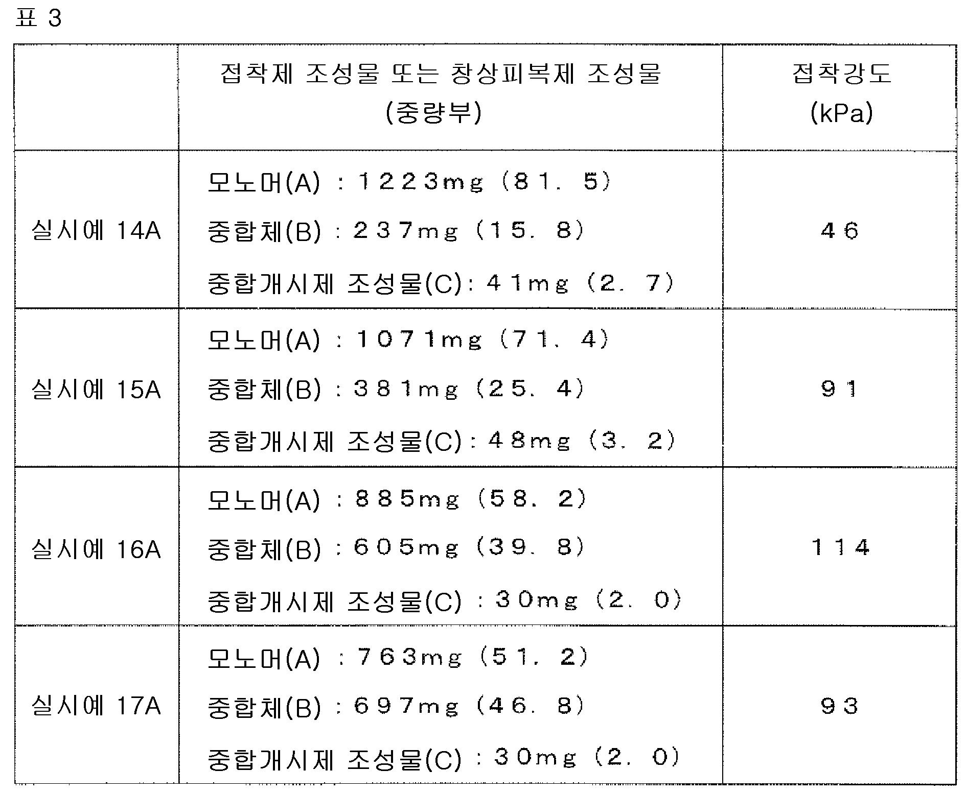 Figure 112012035083578-pct00012