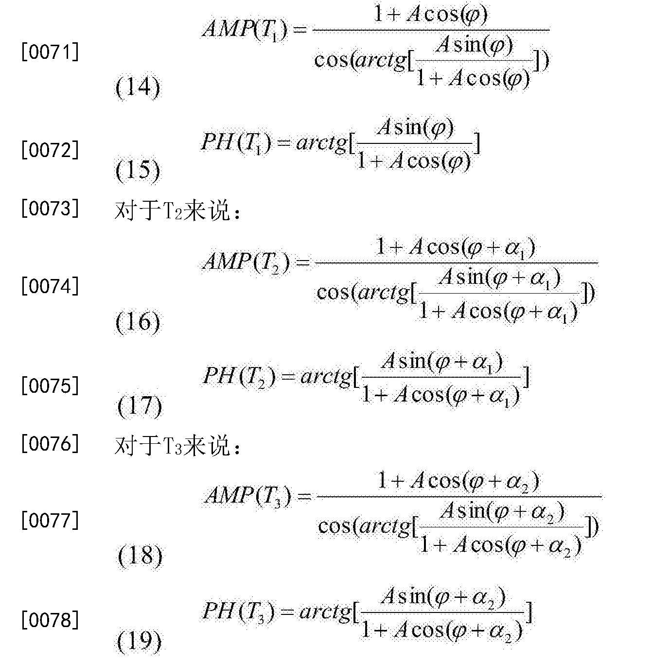 Figure CN107070521AD00082