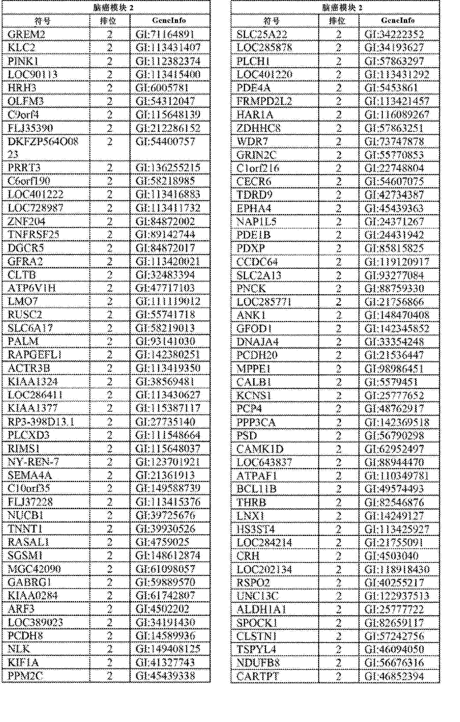 Figure CN102858999AD00371