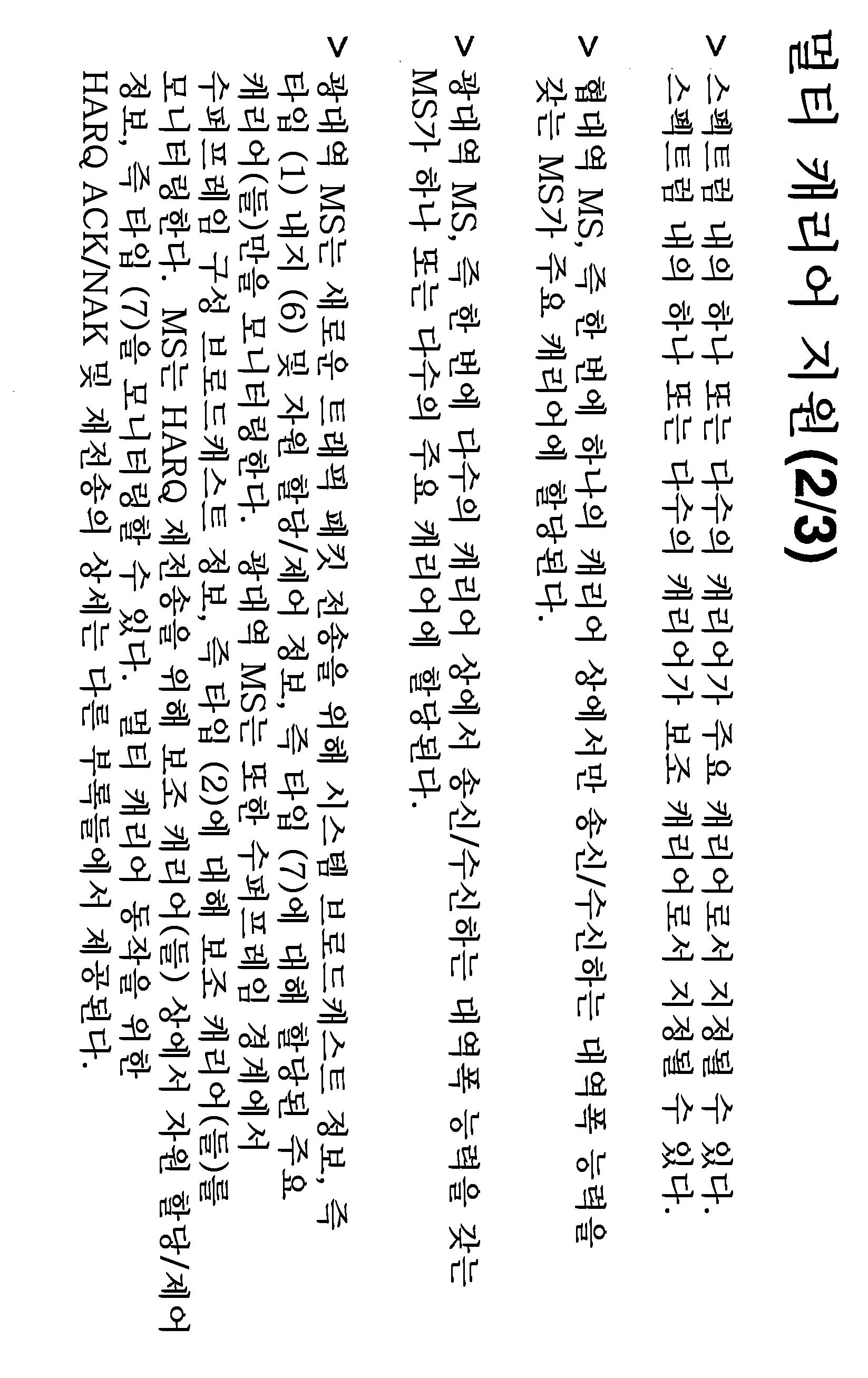 Figure 112016018236900-pat00018