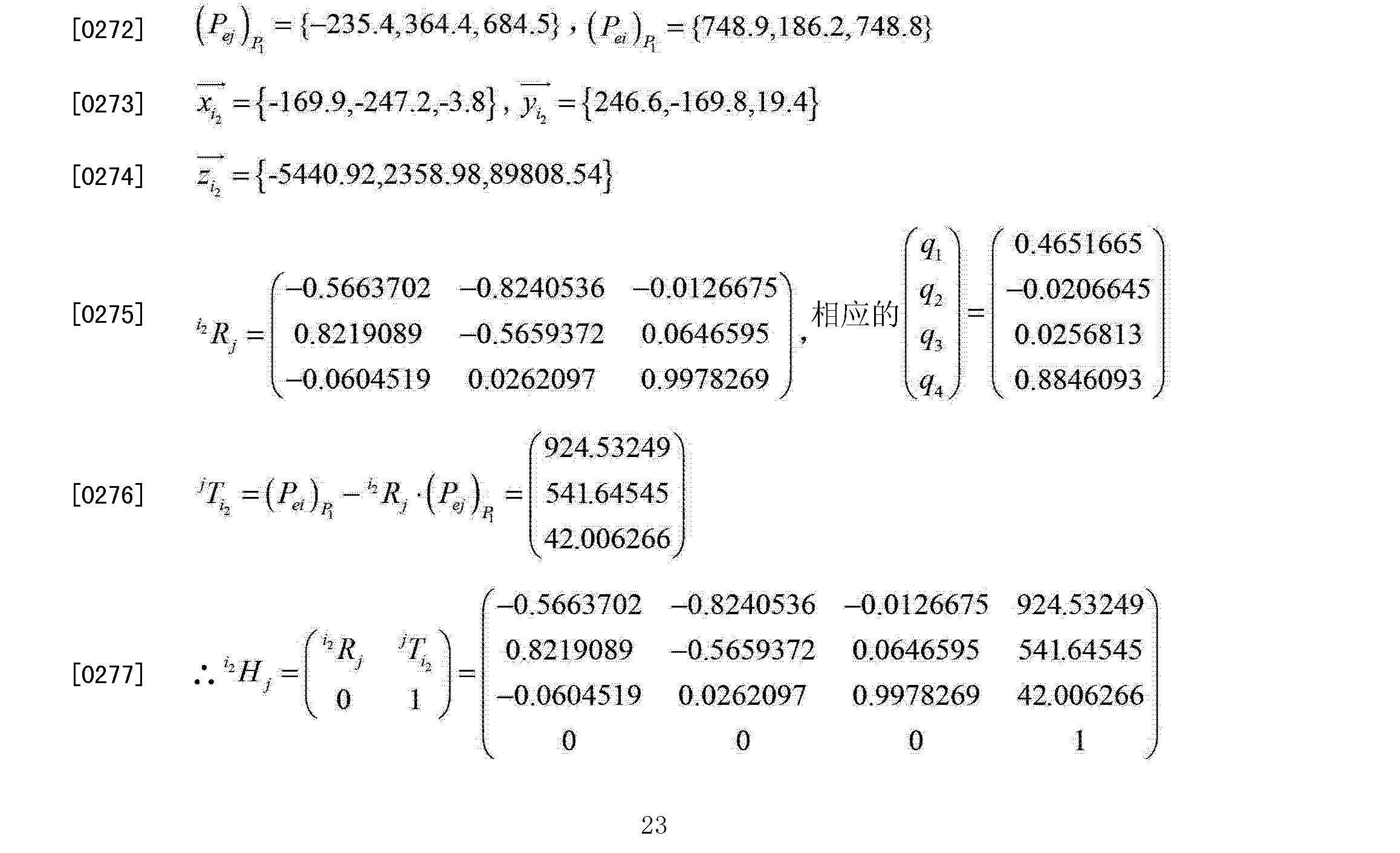 Figure CN104165584AD00232