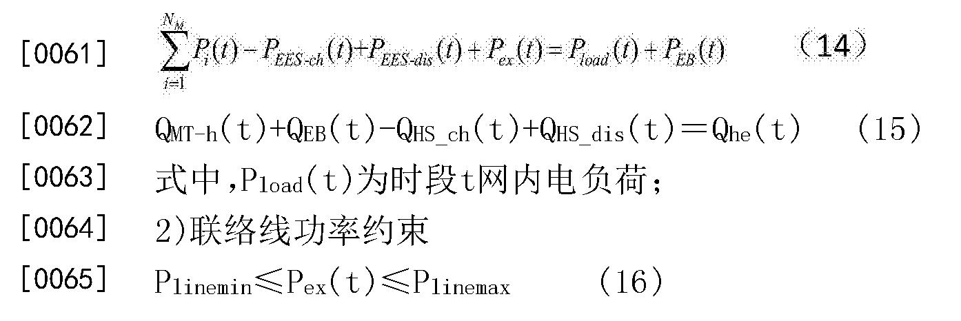 Figure CN104734168BD00083