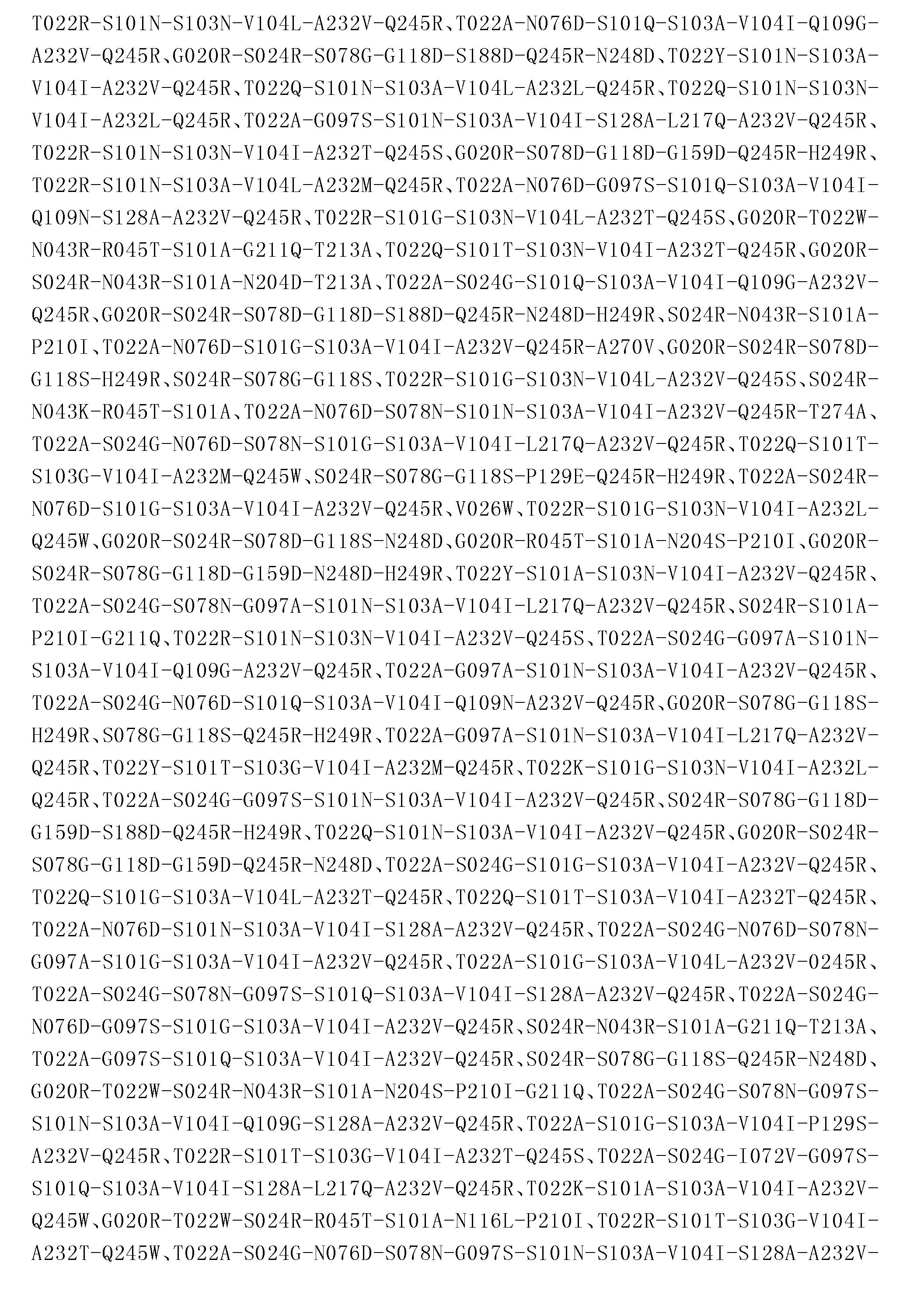 Figure CN103764823BD01051