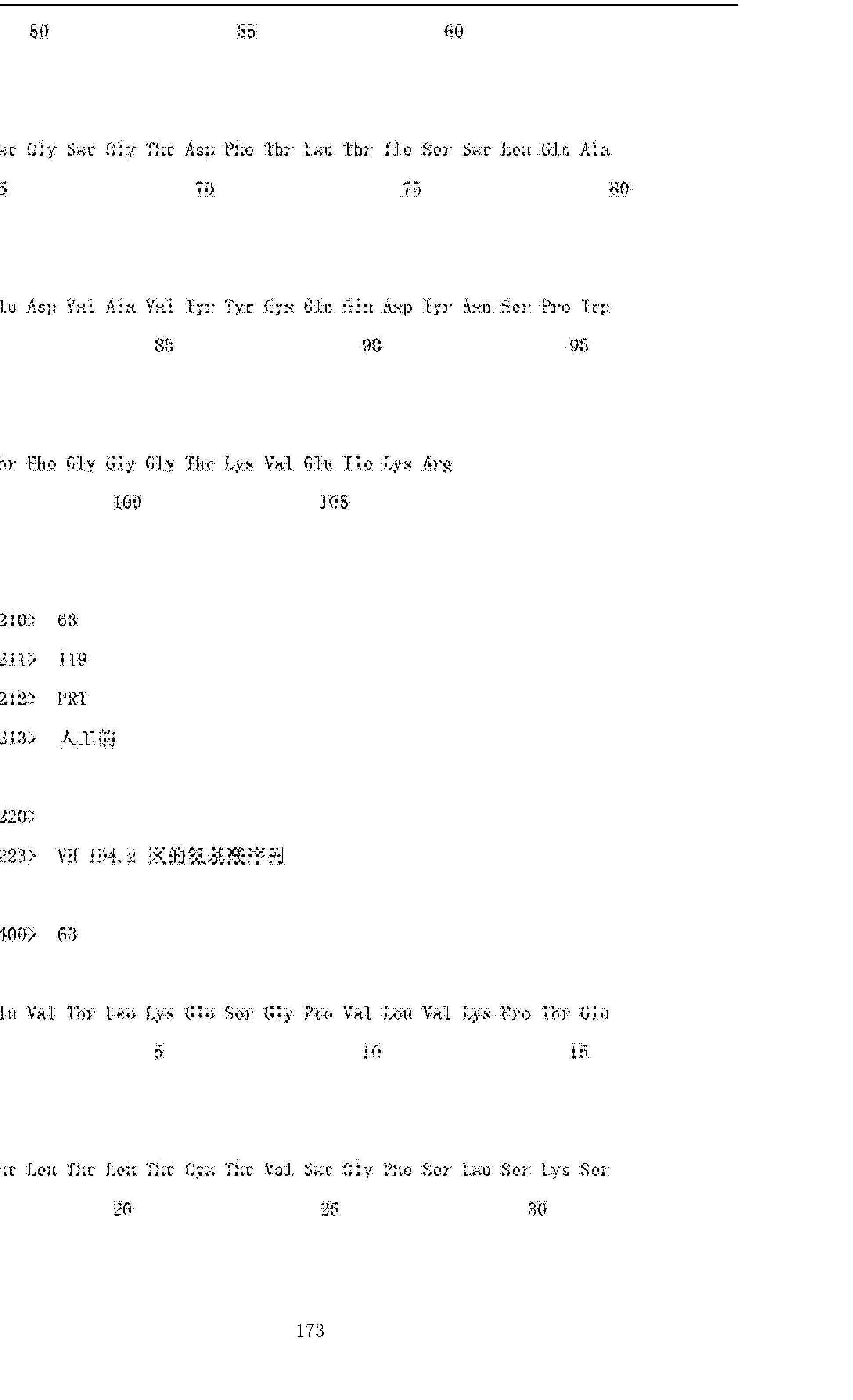 Figure CN103145837AD01731