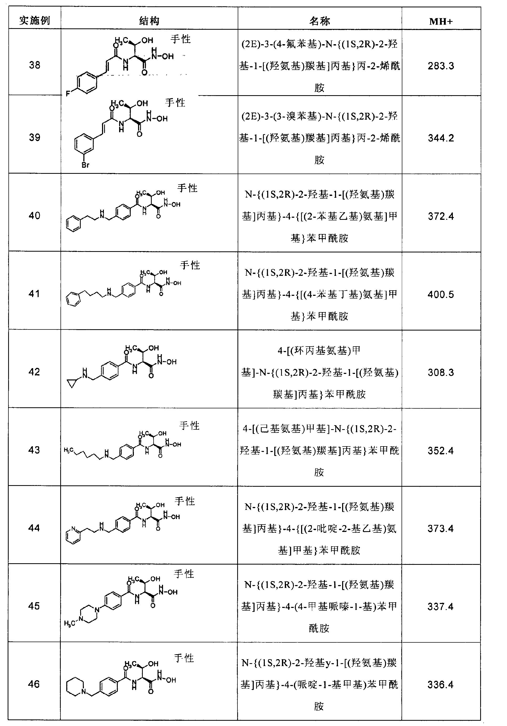 Figure CN102267924AD01241