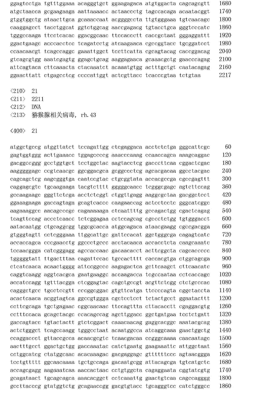 Figure CN102994549AD00631