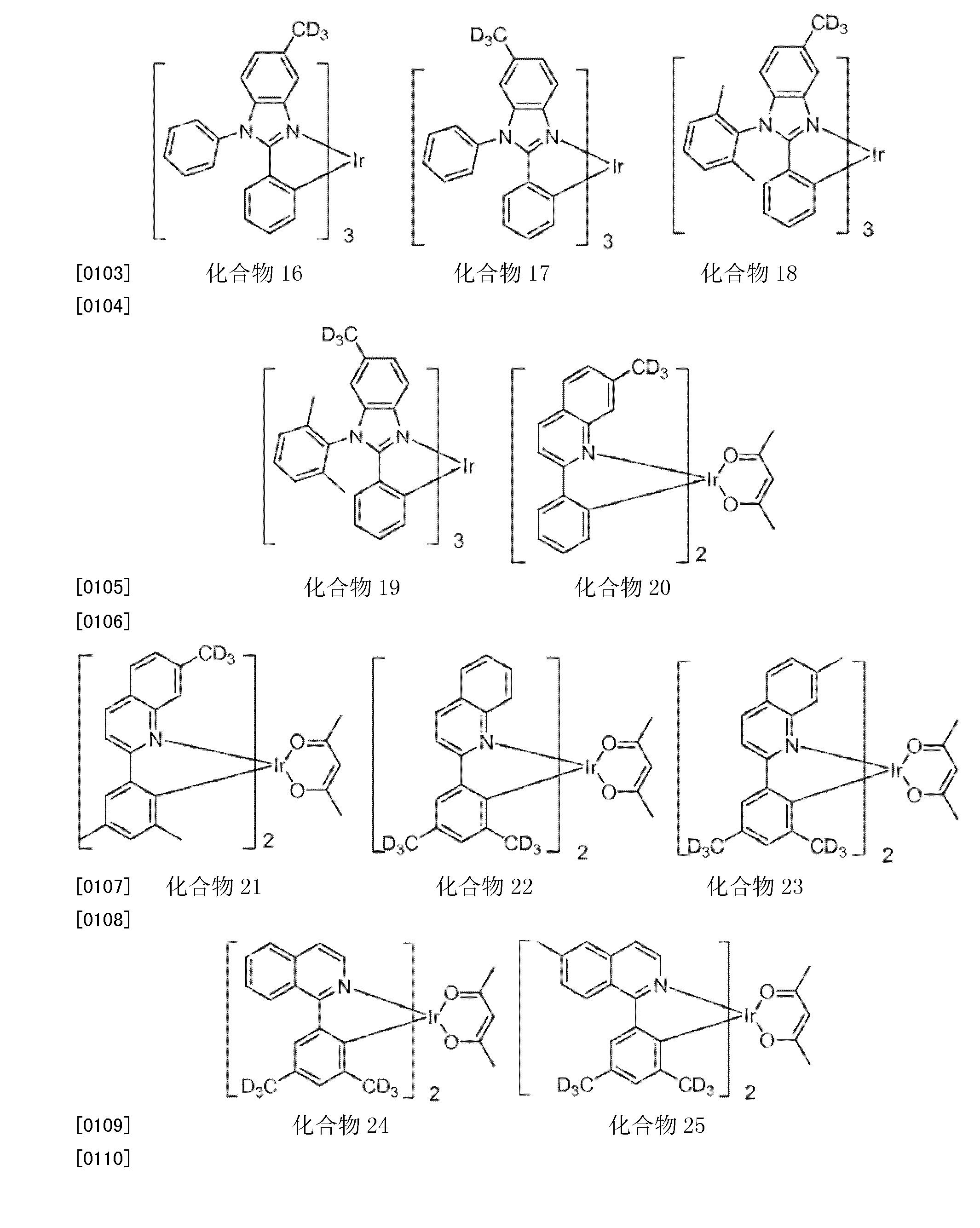 Figure CN102459505BD00461