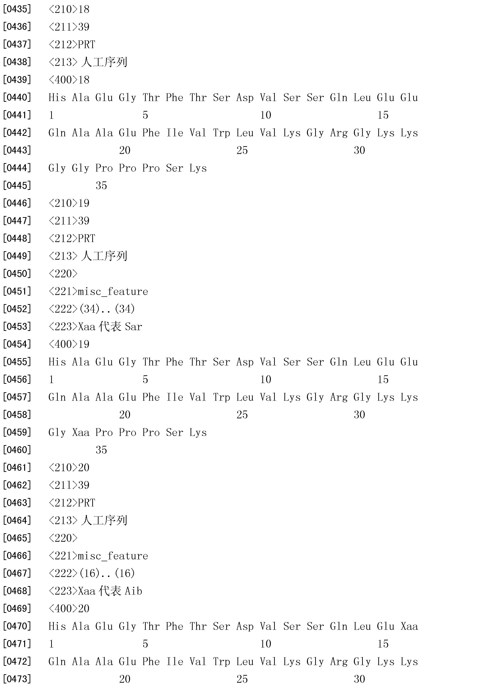 Figure CN101987868BD00271
