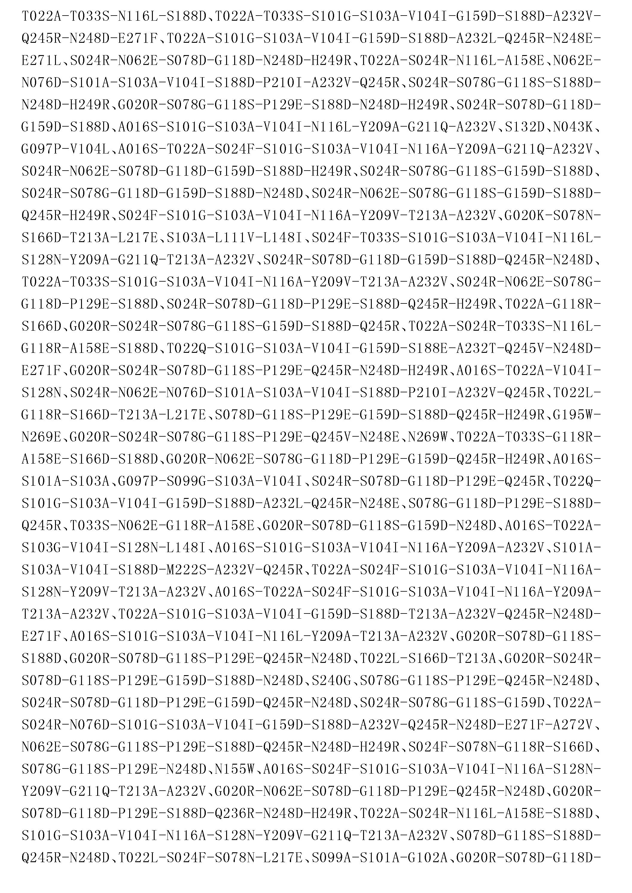 Figure CN103764823BD00521